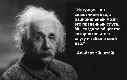 Эйнштейн об интуиции