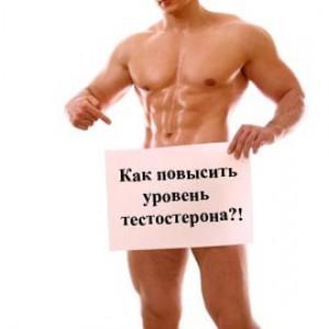 как повысить уровень тестостерона