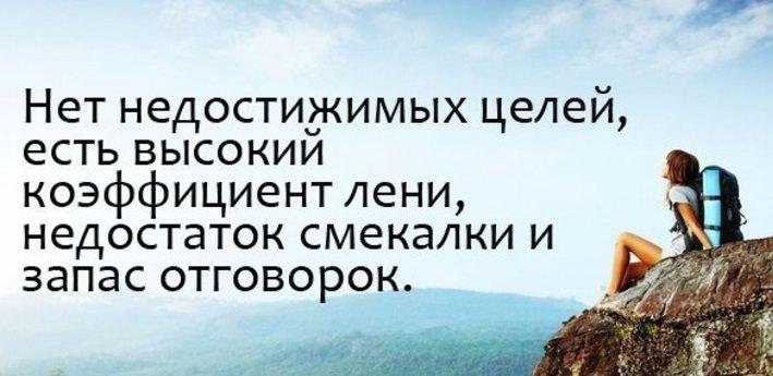 Красивые цитаты про цель