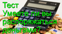 умеете ли вы распоряжаться деньгами тест