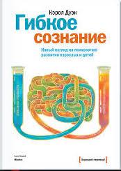 гибкое сознание книга Кэрол Дуэк