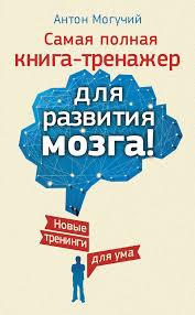 самая полная книга-тренажер для развития мозга