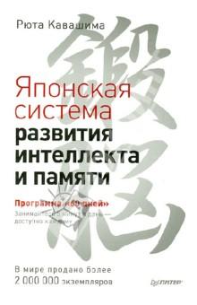книга Рюты Кавашимы японсая система развития интеллекта