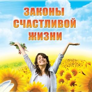 законы счастливой жизни рядом