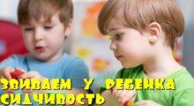 как развить усидчивость у ребенка