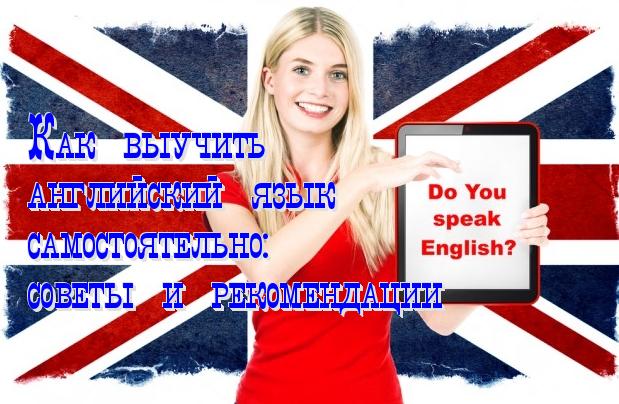как выучить английский язык самостоятельно дома