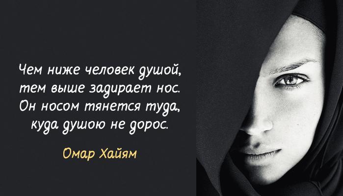 омар хайям цитаты о жизни