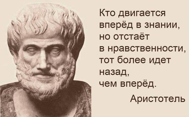аристотель известные цитаты