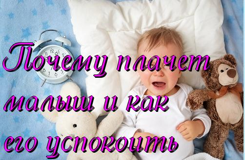 почему плачет ребенок и как успокоить