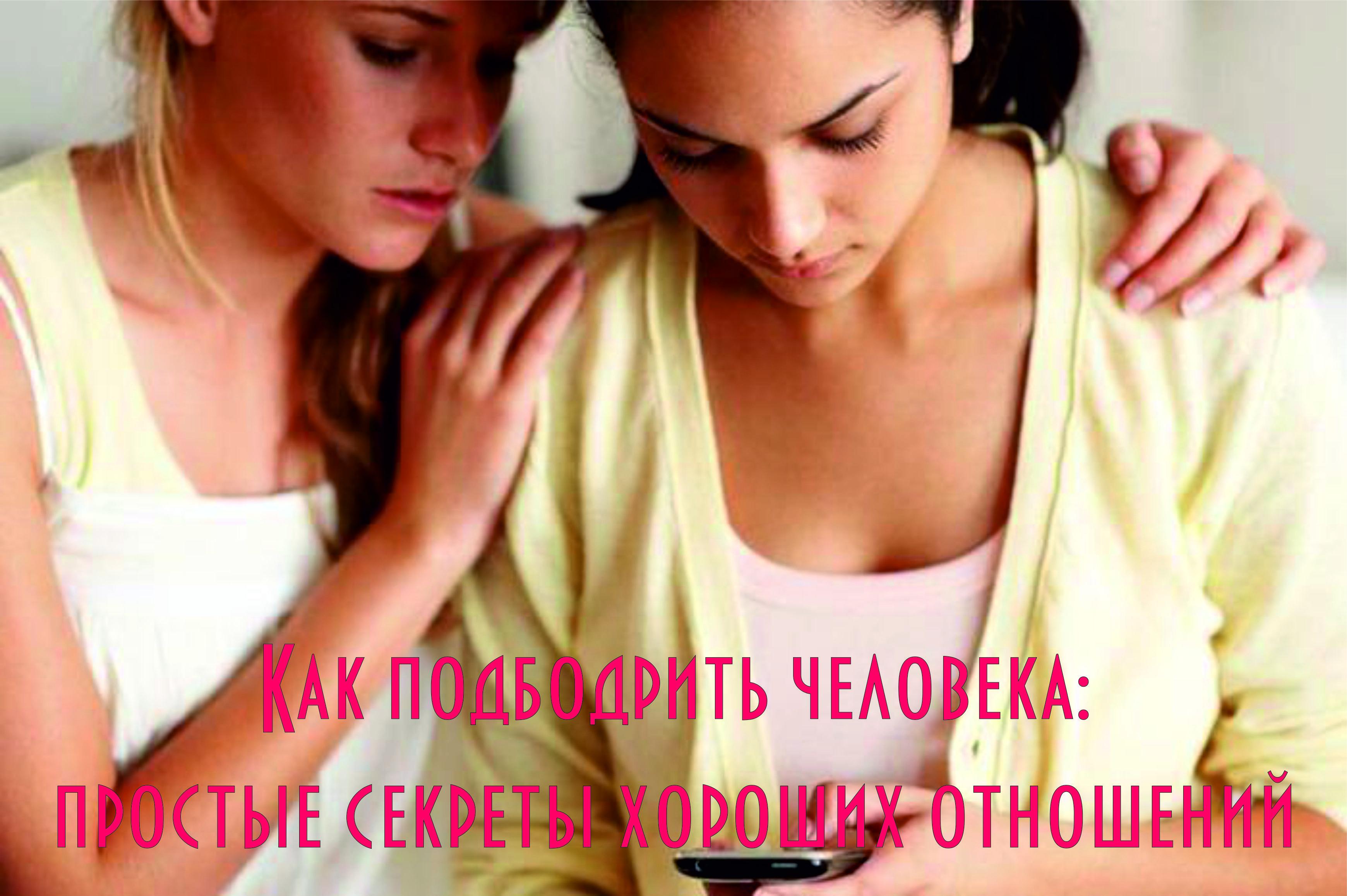 советы для отношений
