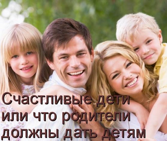 что родители должны дать детям