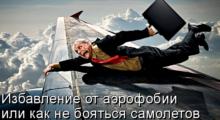 как перестать бояться самолетов
