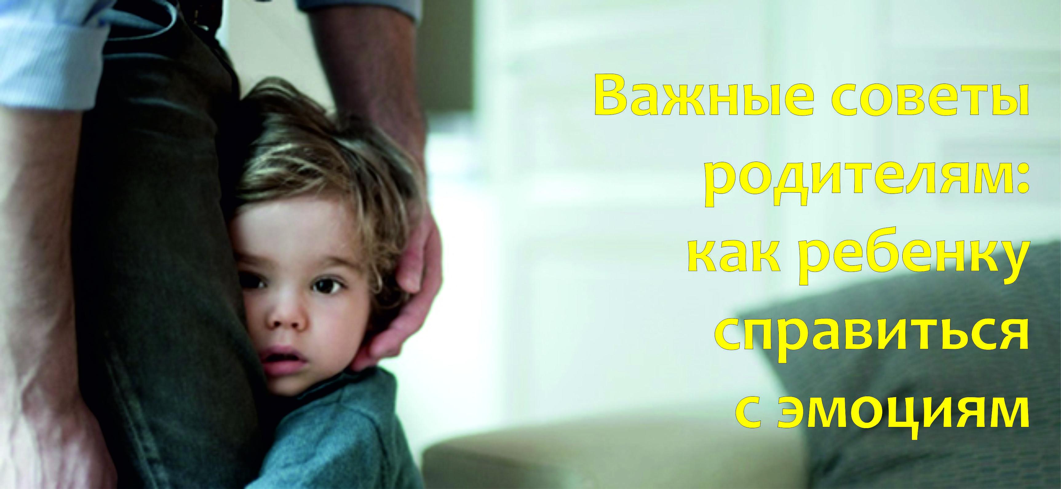 как ребенку справиться с эмоциями