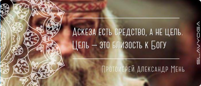 аскеза - путь к благости