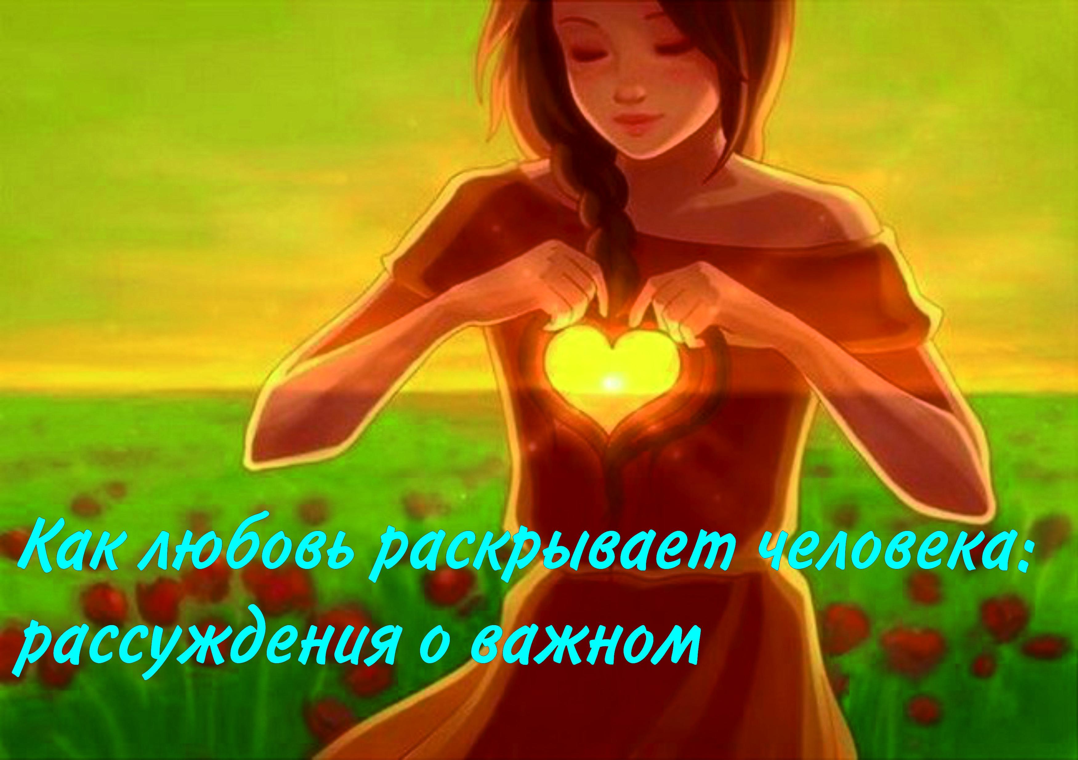 как любовь раскрывает человека