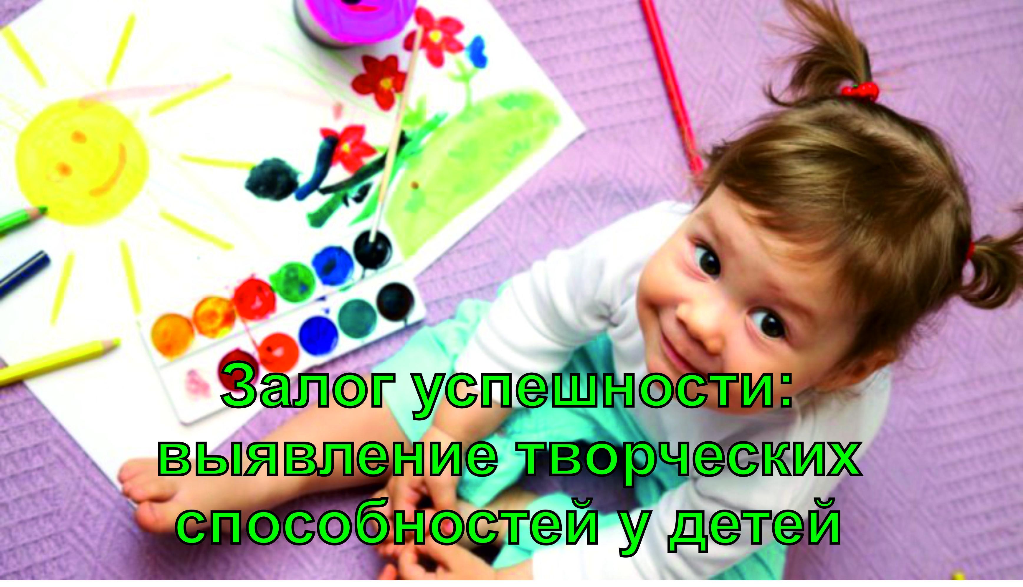 выявление творческих способностей у детей