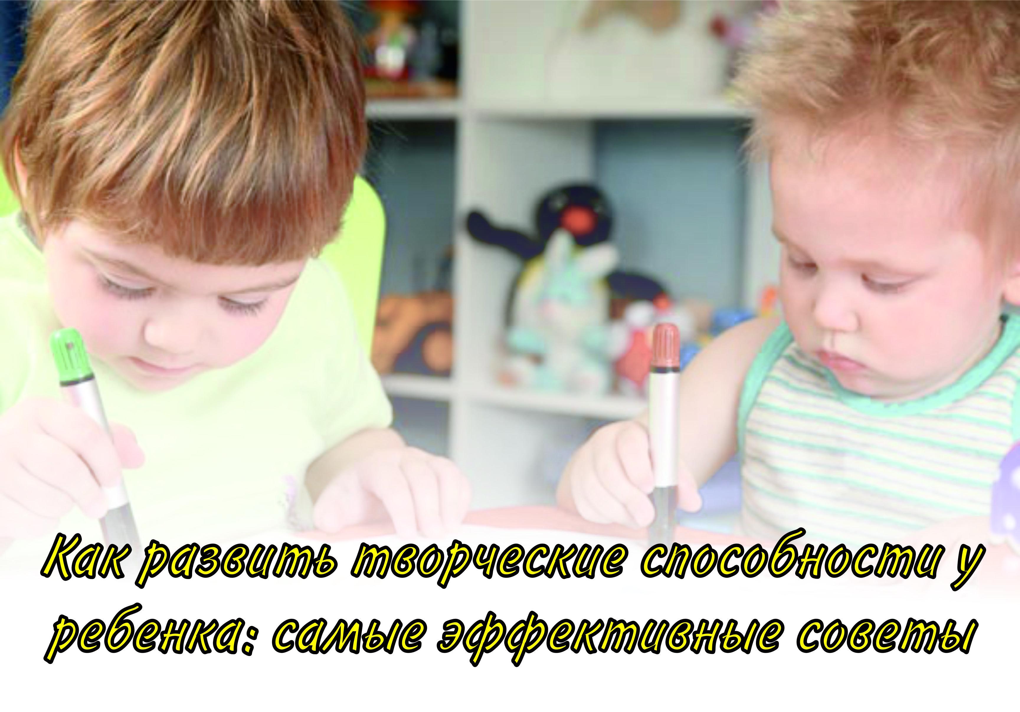 как развить творческие способности у детей
