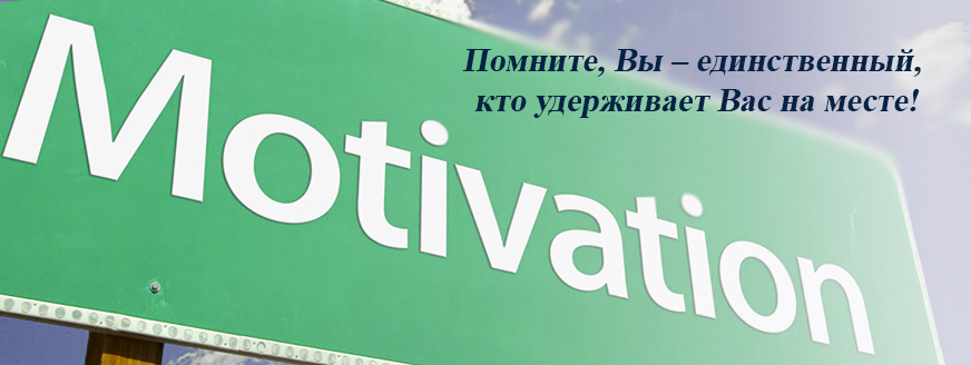 мотивация человека 3