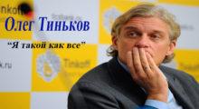 История успеха - Тиньков