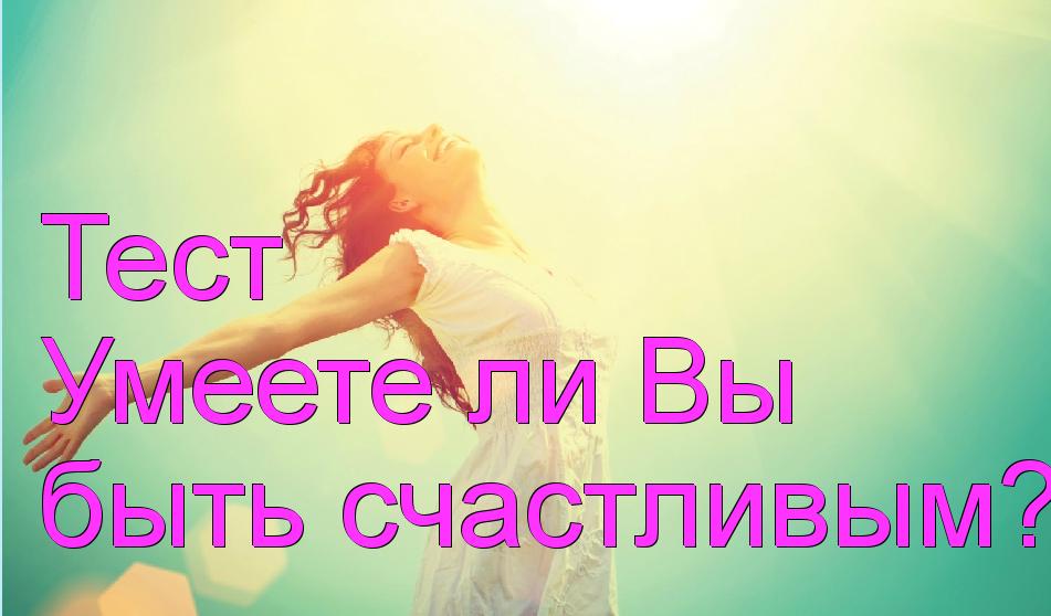 Умеете ли вы быть счастливым? тест