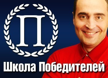 Школа победителей Довганя