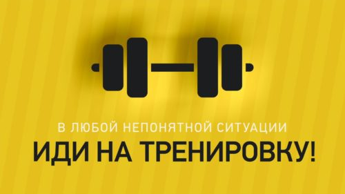 Иди на тренировку
