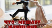мешает выйти замуж