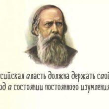 русская власть