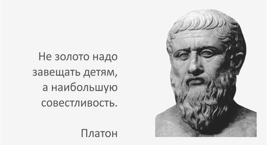 цитата платона