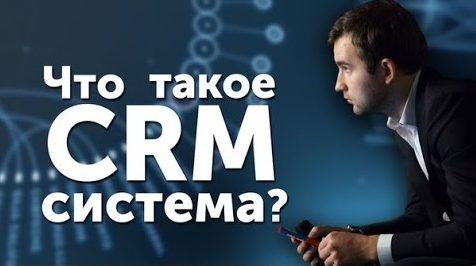 Как работает crm система