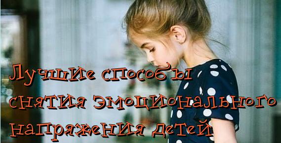 cнятие эмоционального напряжения детей