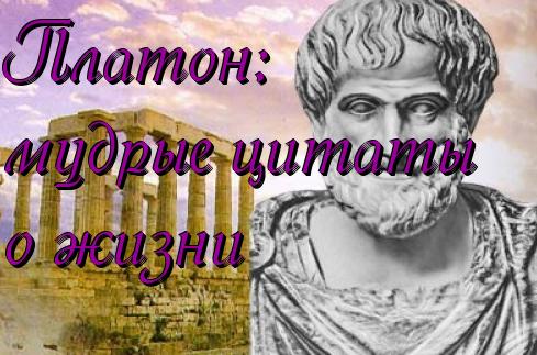 цитаты от Платона