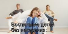 воспитание детей без наказания