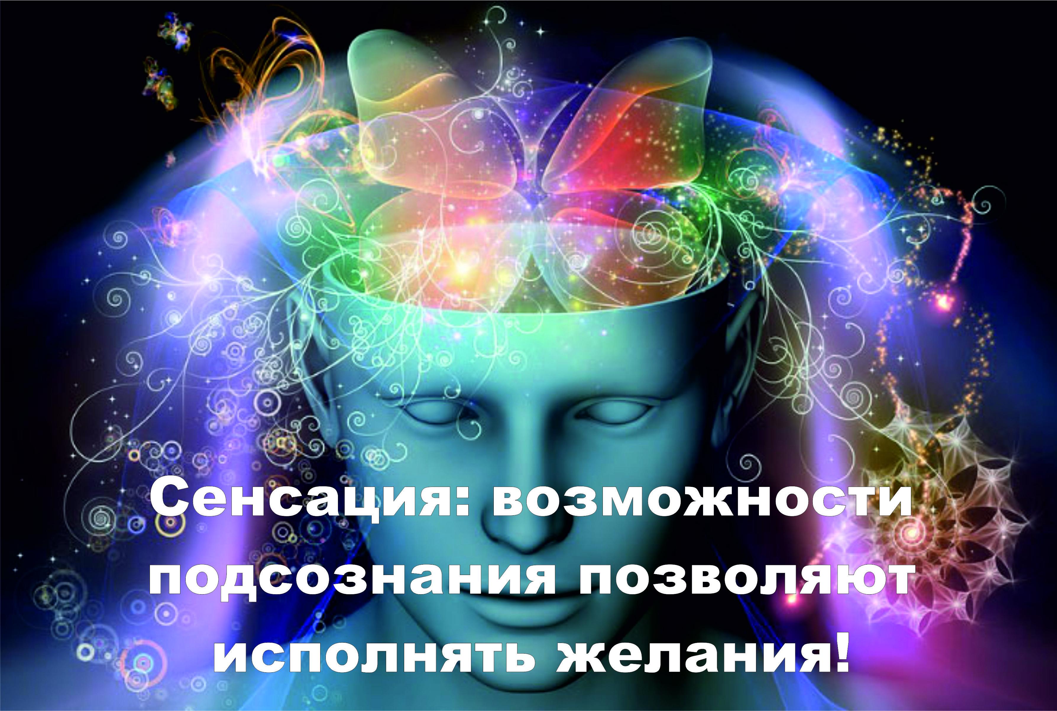 возможности подсознания
