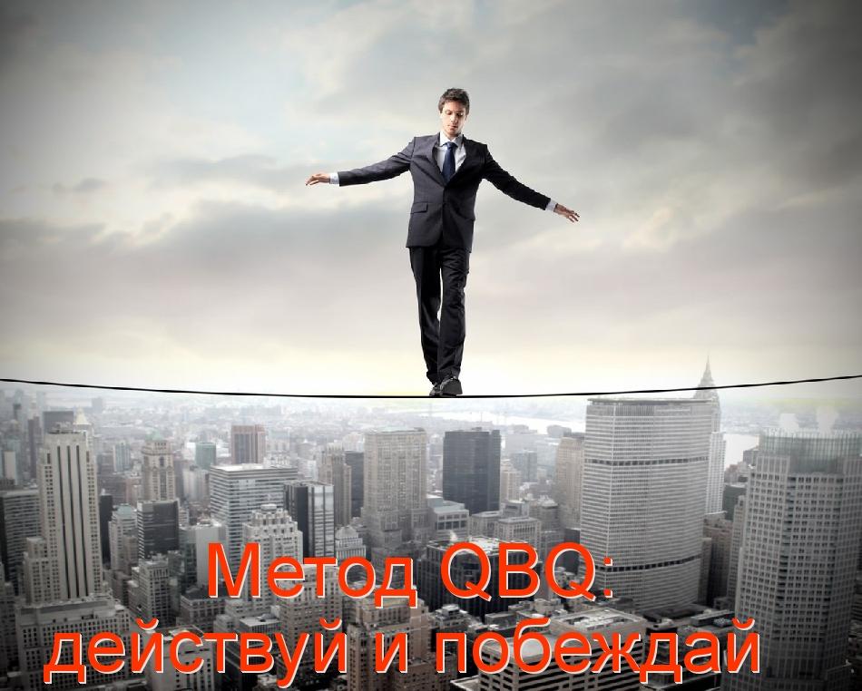 Метод QBQ