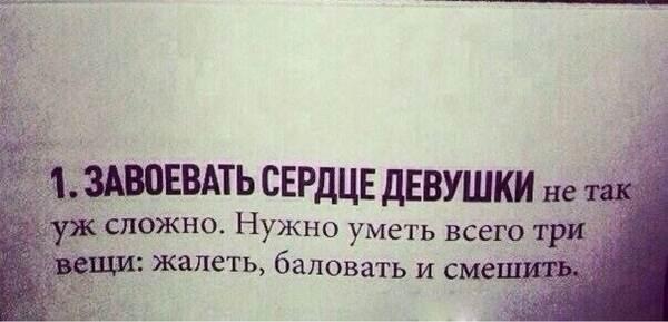 советы для мужчин