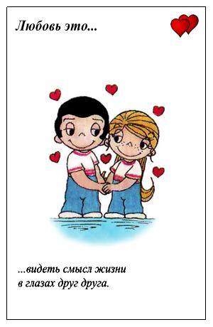 смысл жизни в любви
