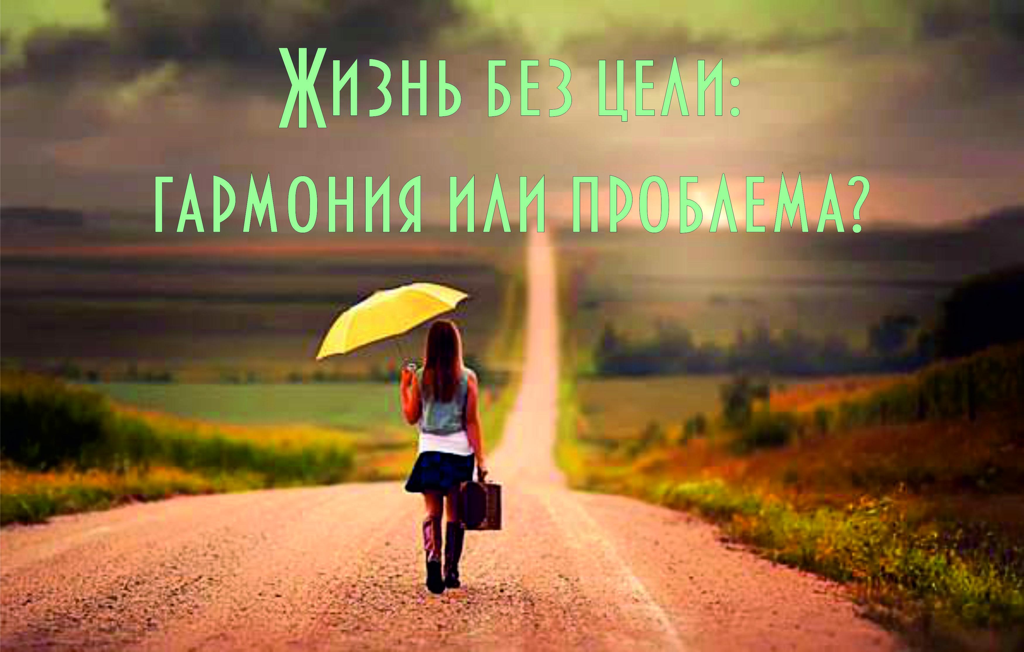 жизнь без цели