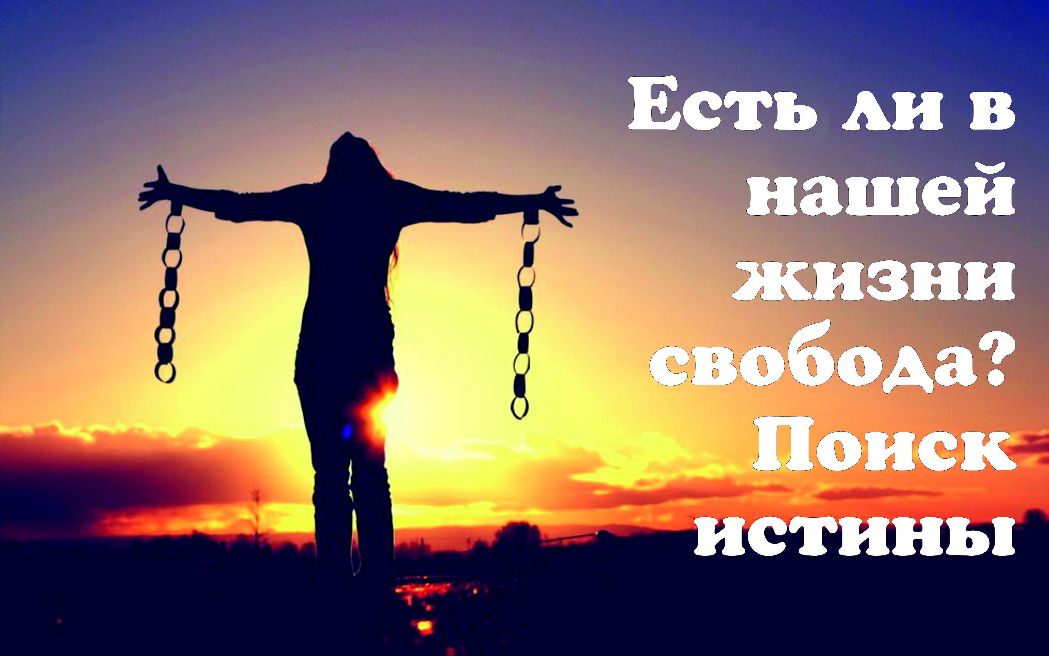 свободный человек